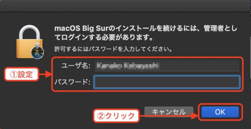 macOSのアカウント情報入力