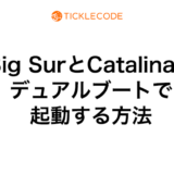 Big SurとCatalinaをデュアルブートで起動する方法