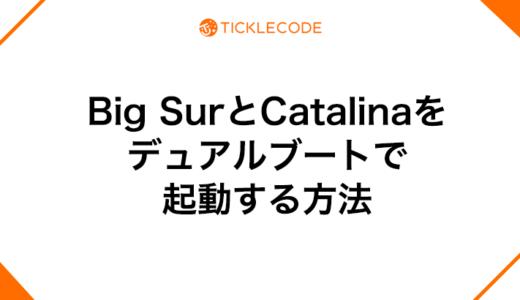 MacOS(Big SurとCatalina)をデュアルブートで両方起動する方法
