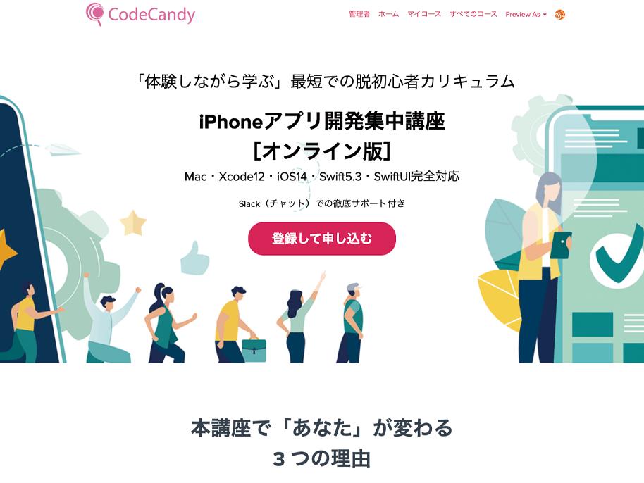 iPhoneアプリ開発集中講座オンラインスクール