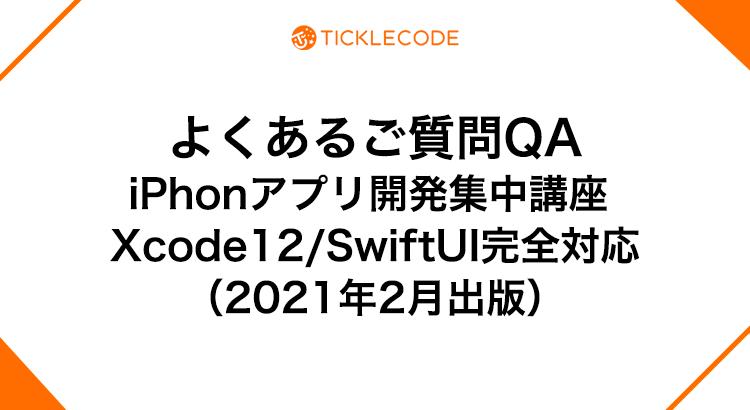 よくあるご質問QA:iPhonアプリ開発集中講座 Xcode12/SwiftUI完全対応(2021年2月出版)