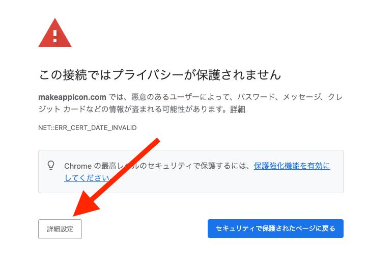 アイコンの作成で使用するMakeAppIconサービスで「この接続ではプライバシーが保護されません」(Google Chrome)、「接続はプライベートではありません」(Safari)が表示される