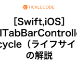 [Swift,iOS]UITabBarController Lifecycle(ライフサイクル)の解説|viewDidLoad,viewWillAppearなど