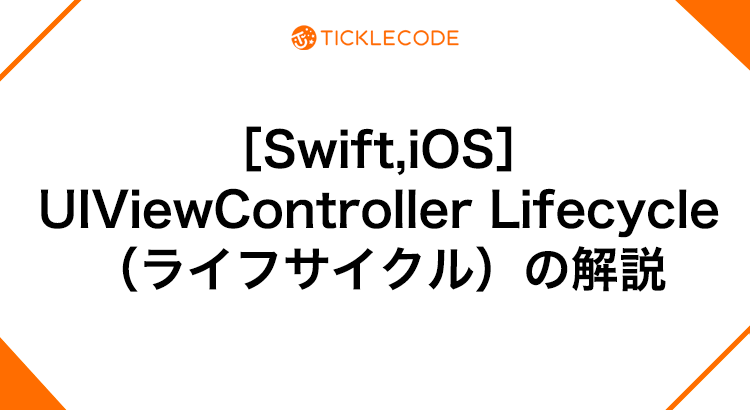 [Swift,iOS]UIViewController Lifecycle(ライフサイクル)の解説