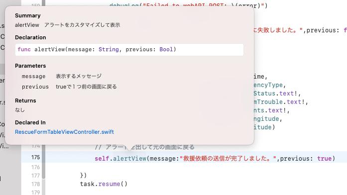 【Xcode,Swift】ドキュメントコメントの書き方、ショートカット、MARK、自動生成