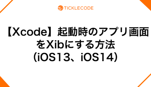 【Xcode】起動時のアプリ画面をXibにする方法(iOS13、iOS14)