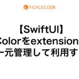 【SwiftUI】Color(カラー)をextensionで一元管理して利用する