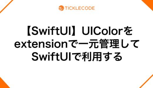 【SwiftUI】UIColor(カラー)をextensionで一元管理して、SwiftUIで利用する